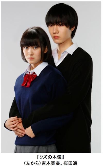 吉本実憂・桜田通 連続ドラマ クズの本懐