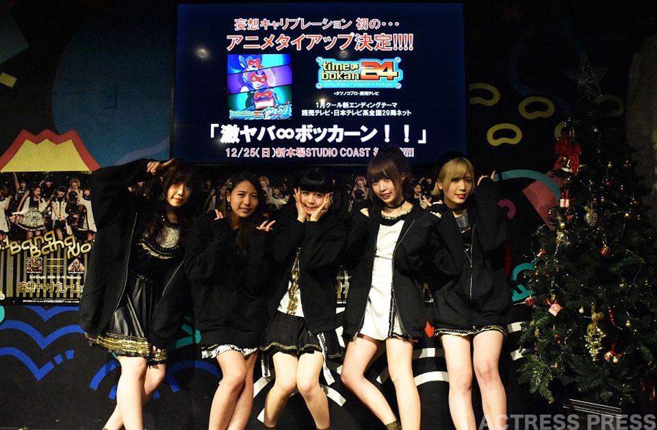 妄想キャリブレーション3rd single『Bang Bang No.1』 発売記念イベント