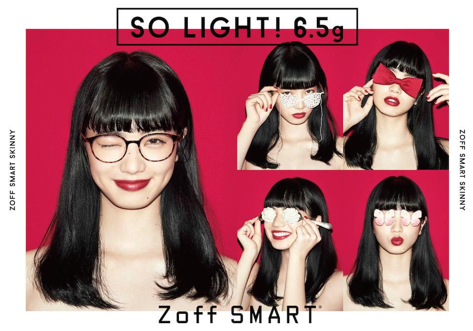 小松菜奈 Zoff SMART