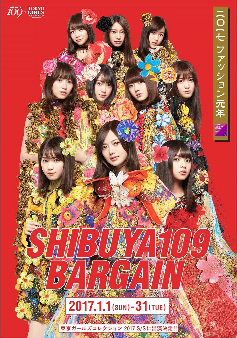 乃木坂46 SHIBUYA109福神 produced by TGC