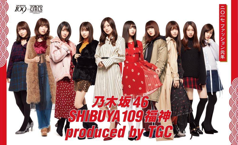 乃木坂46 SHIBUYA109福神