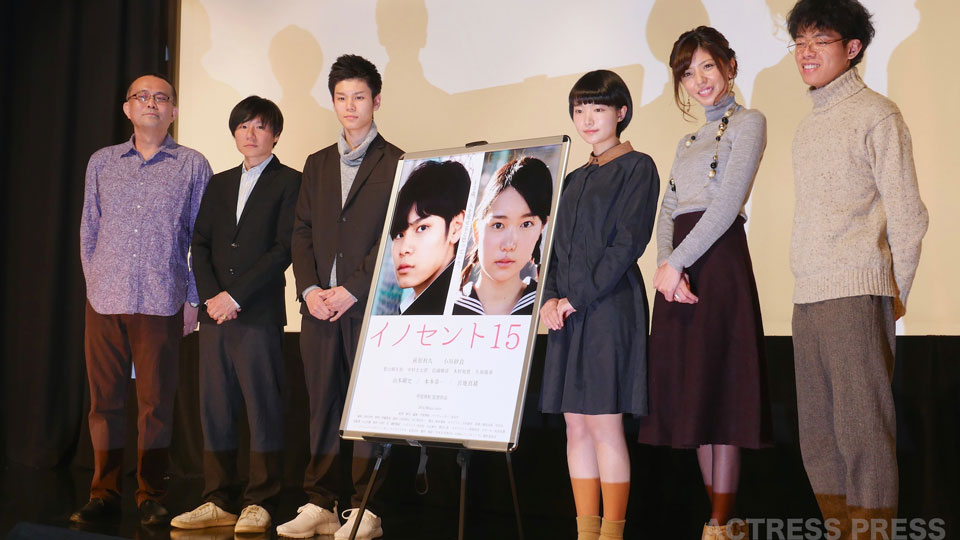 映画「イノセント15」萩原利久・小川紗良・宮地真緒・影山樹生弥・甲斐博和監督