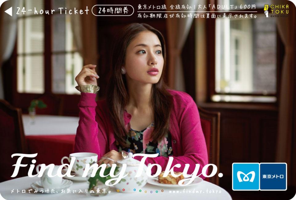 石原さとみ Find my Tokyo.