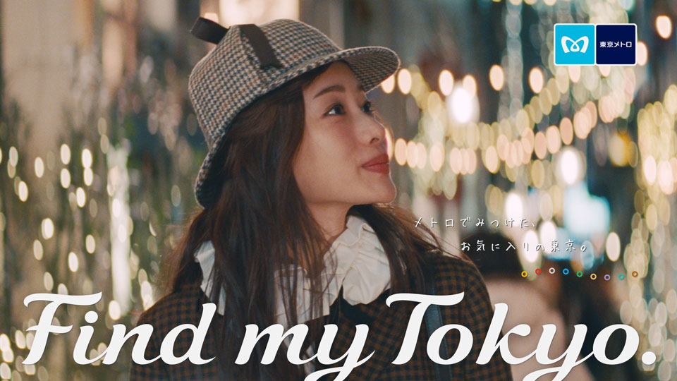 石原さとみ 出演!東京メトロ「Find my Tokyo.」