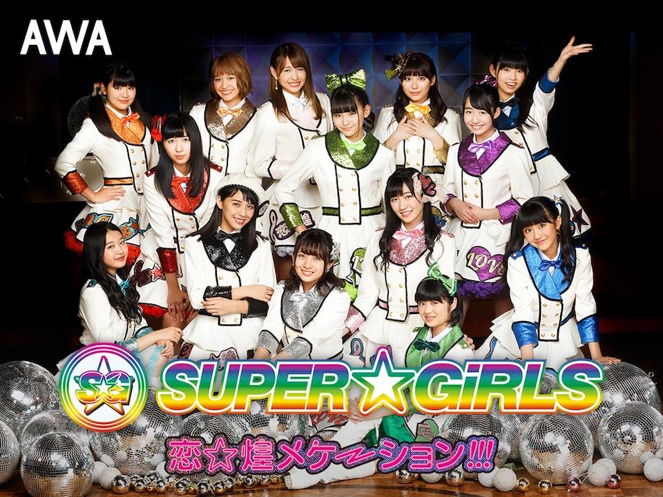 SUPER☆GiRLSの新曲「恋☆煌メケーション!!!」