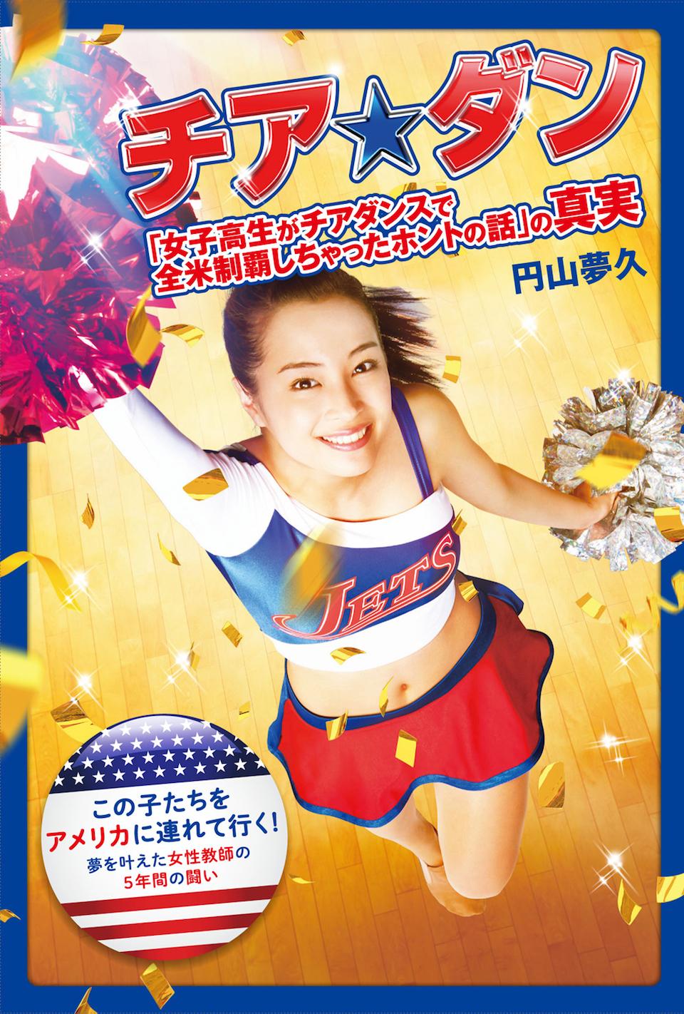 広瀬すず チア☆ダン 「女子高生がチアダンスで全米制覇しちゃったホントの話」の真実