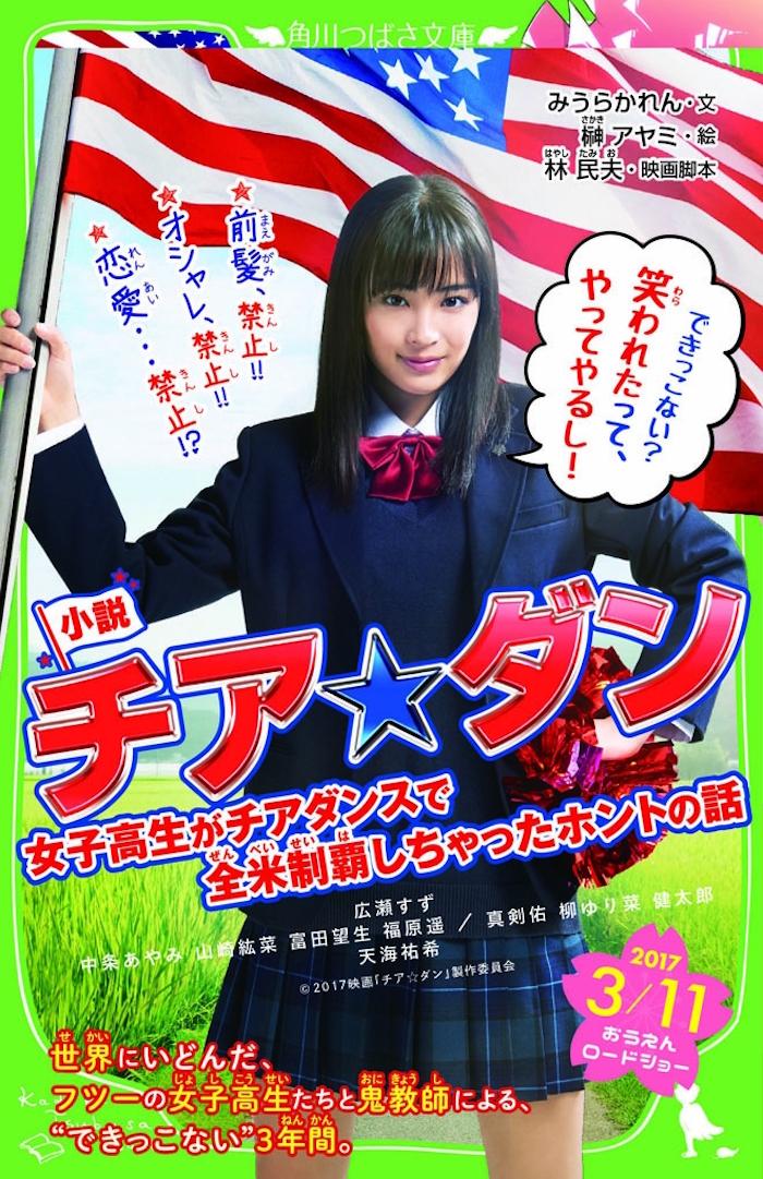 広瀬すず 小説 チア☆ダン 女子高生がチアダンスで全米制覇しちゃったホントの話