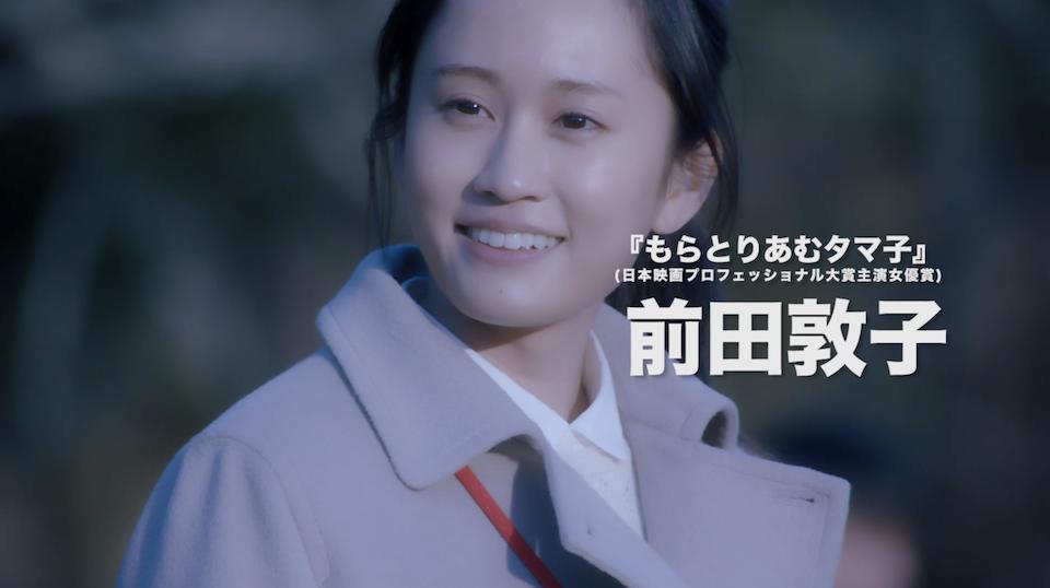 前田敦子 主演 短編映画『サポステ』