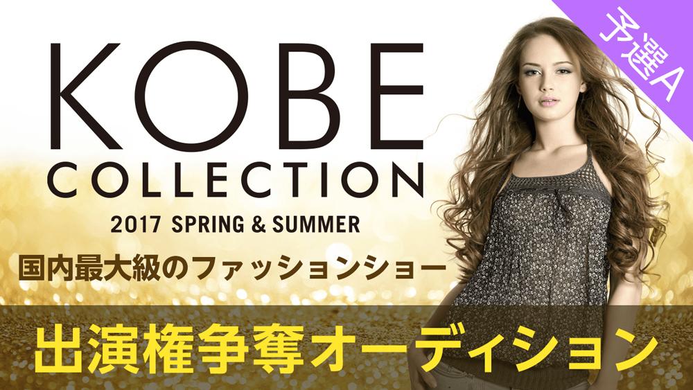 「KOBE COLLECTION 2017 S/S」 出演権争奪オーディションをSHOWROOM