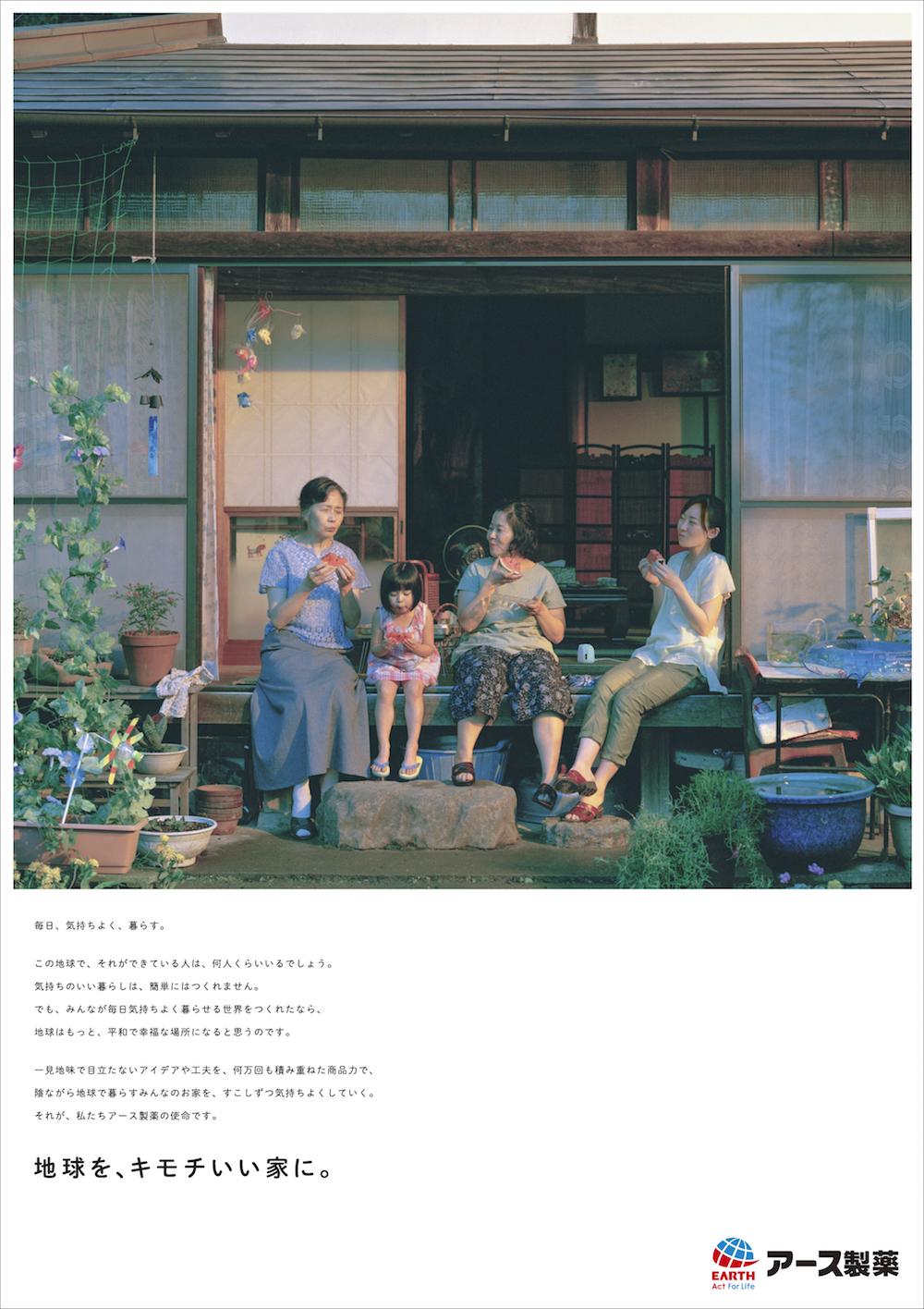 吉田家の縁側 前田亜季
