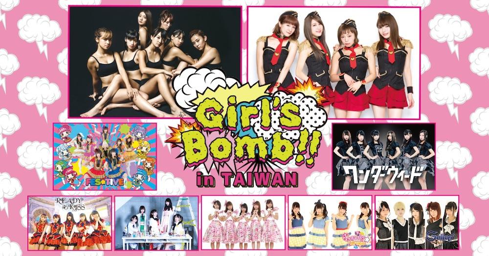 Girl's Bomb!! 台湾