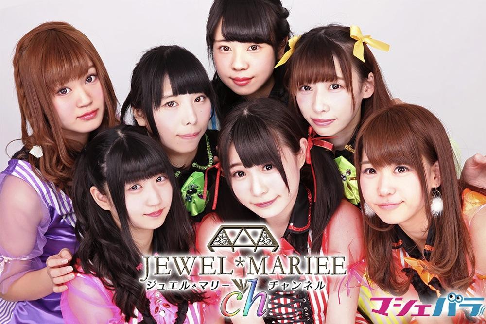Jewel*Mariee(ジュエル*マリー)