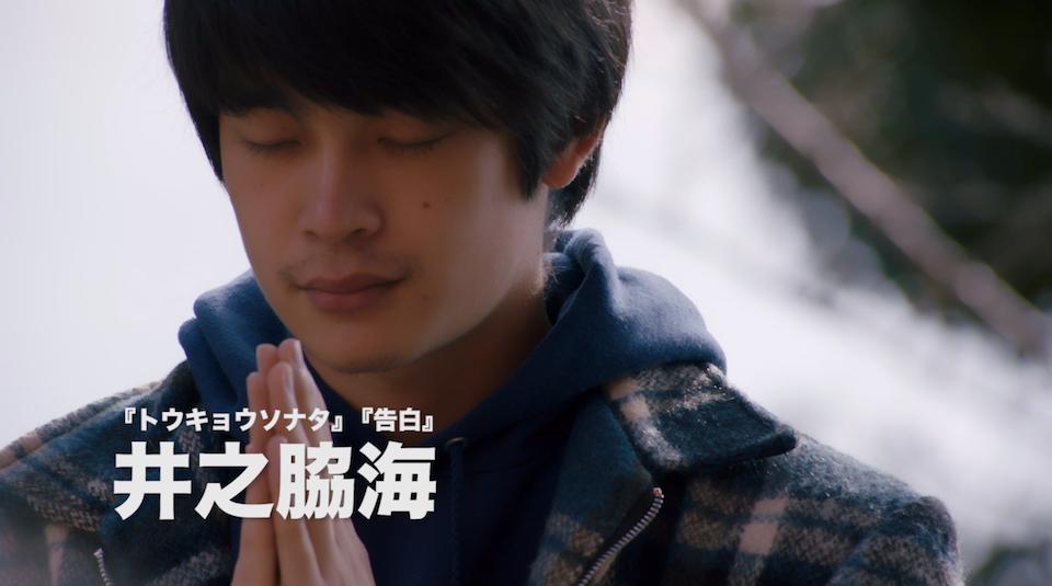 井之脇海 短編映画『サポステ』