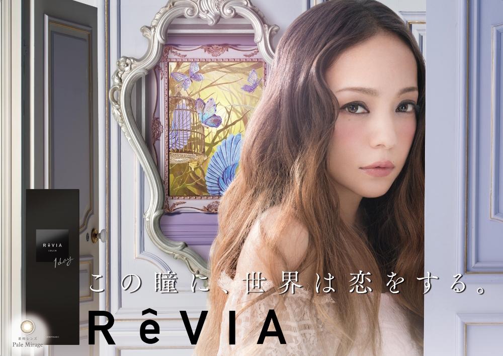 安室奈美恵イメージモデルのコンタクトレンズブランド・ReVIA(レヴィア)