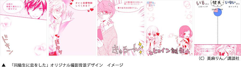少女コミック誌「なかよし」連載中の作品「同級生に恋をした」と期間限定コラボレーション