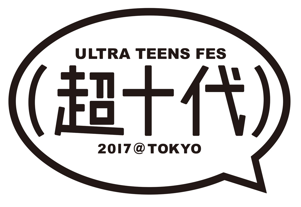 超十代 - ULTRA TEENS FES - 2017@TOKYO