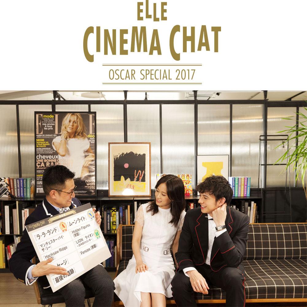 前田敦子・ELLE CINEMA CHAT オスカー大予想スペシャル2017