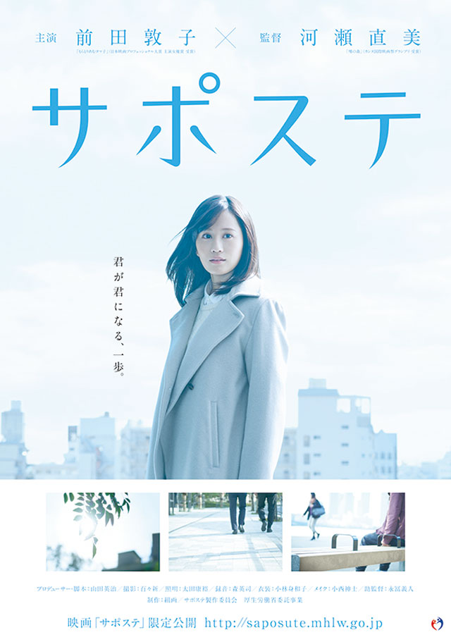 前田敦子・映画 サポステ