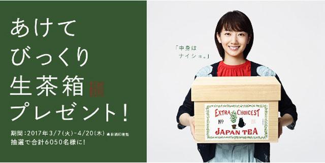 波瑠(はる)・キリン 生茶CM・女優