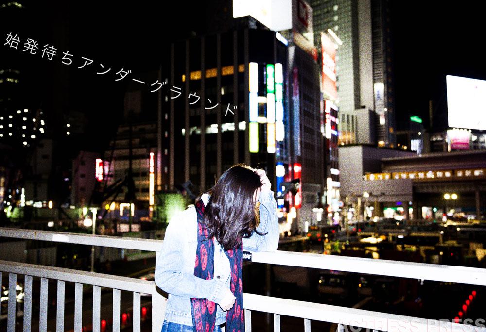 渋谷で終電を逃しちゃったアイドル・始発待ちアンダーグラウンド