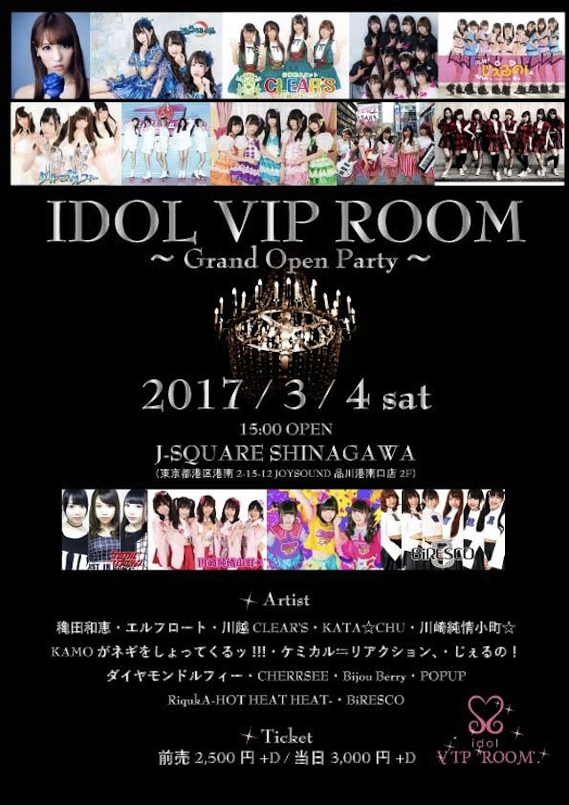 IDOL VIP ROOM ~Grand open party~