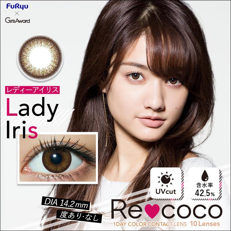 谷まりあ・カラーコンタクト・Re coco(リココ)