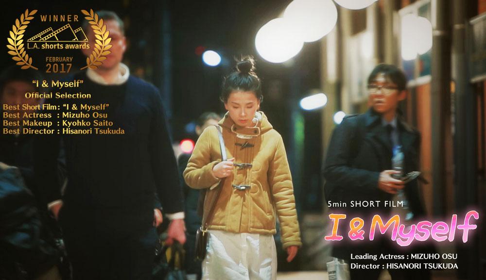 大須みづほ・SHORT FILM『私とわたし』