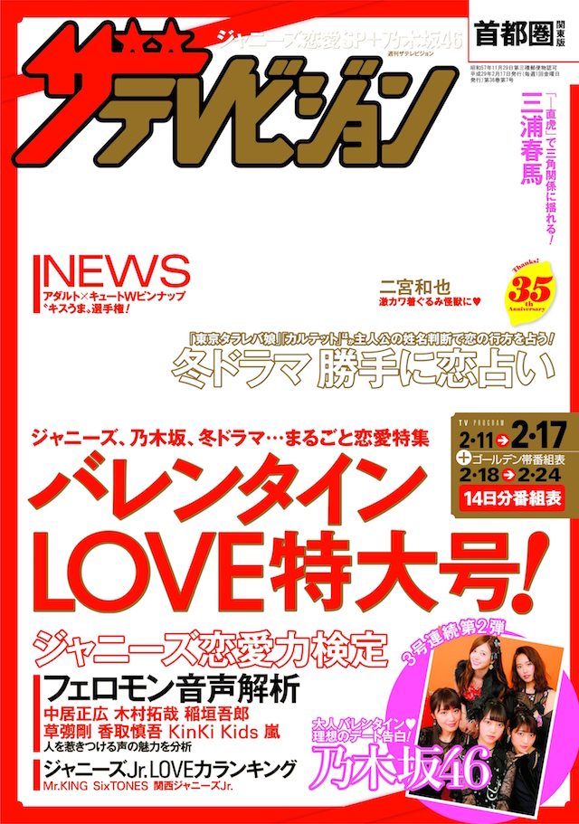 乃木坂46・週刊ザテレビジョン