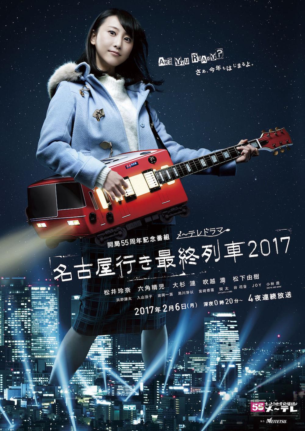 松井玲奈・名古屋行き最終列車2017