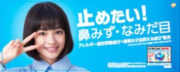広瀬すず・新コンタック(R)600PLUS・新CM