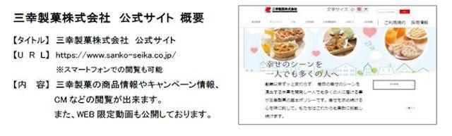 三幸製菓ウェブサイト