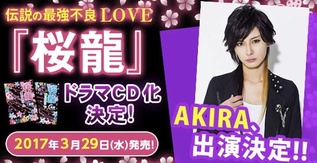 AKIRA 舞台『桜龍』