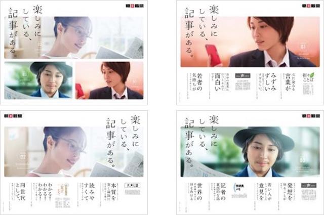 広瀬アリス・朝日新聞CM