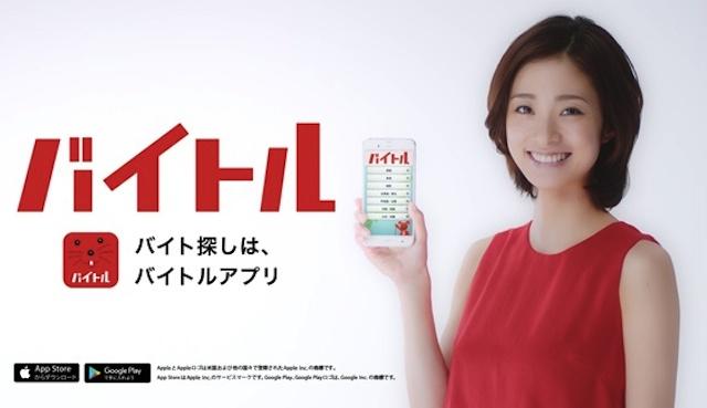 上戸彩・バイトルCM