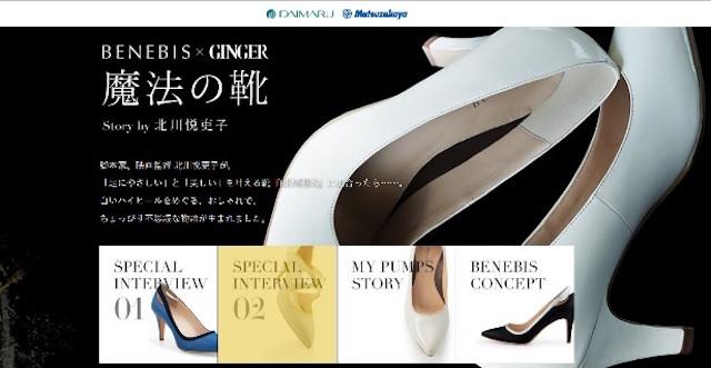 北川悦吏子 書き下ろしショートストーリー『魔法の靴』