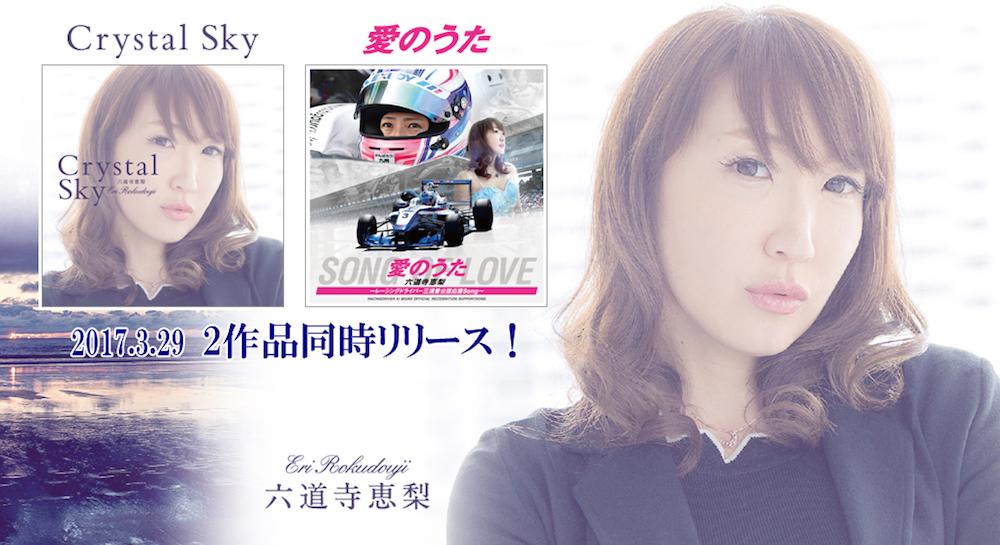 六道寺恵梨、『Crystal Sky』『愛のうた~レーシングドライバー三浦愛公認応援Song~』