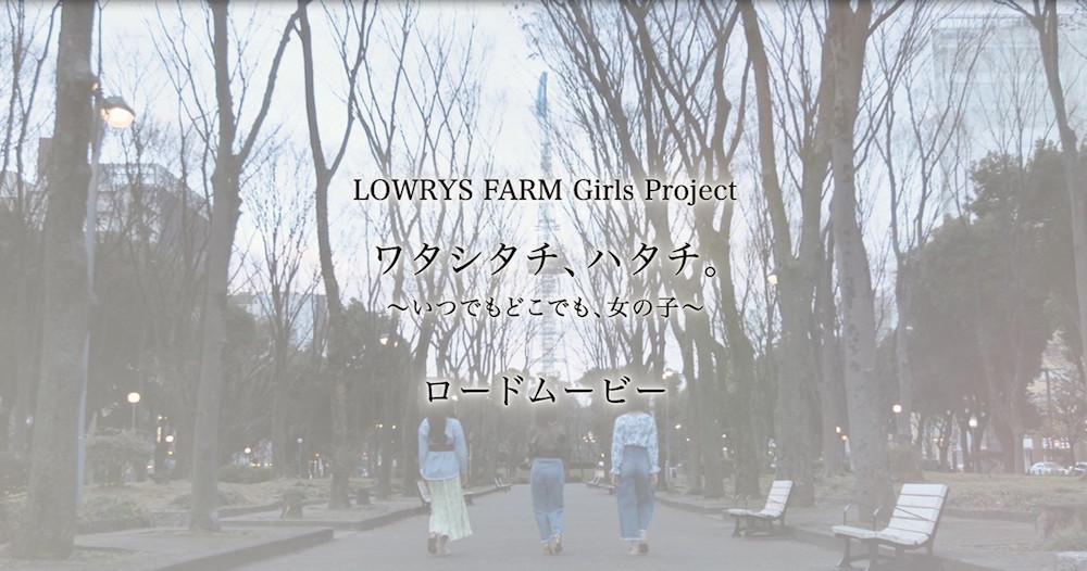 三吉彩花&松井愛莉 ローリーズファームムービー・ハタチ