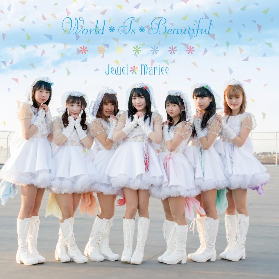 "Jewel*Mariee""(ジュエルマリー)World*Is*Beautiful ジャケット写真"