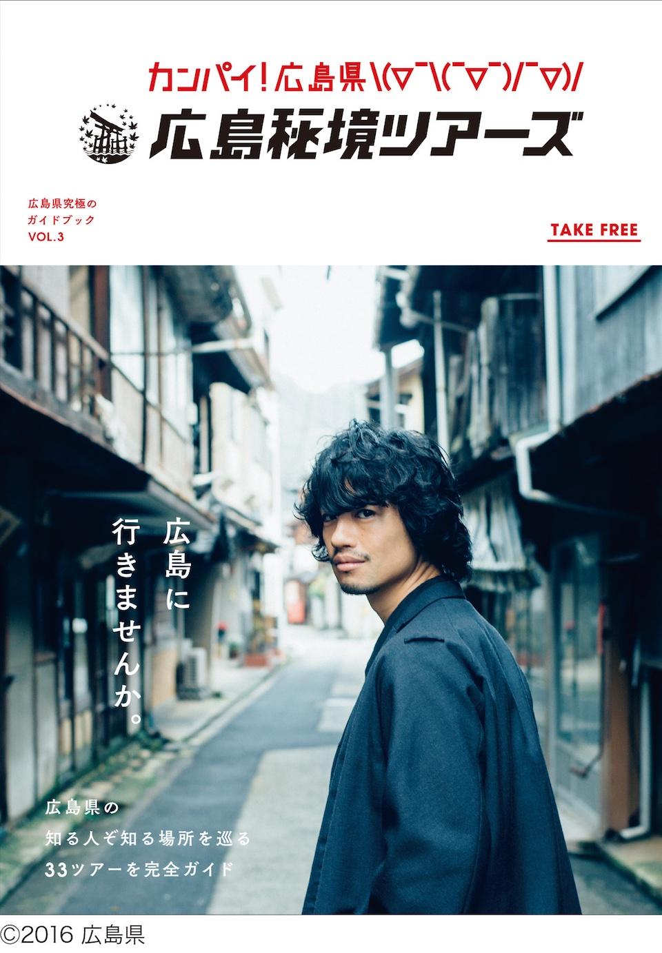広島県究極のガイドブックvol.3