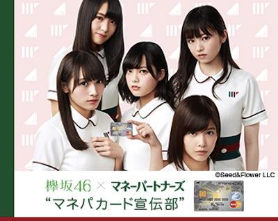 欅坂46「マネパカード宣伝部」デビュー1周年記念ライブ