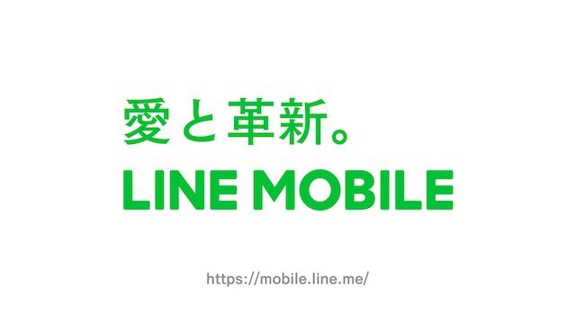 愛と革新。LINE MOBILE