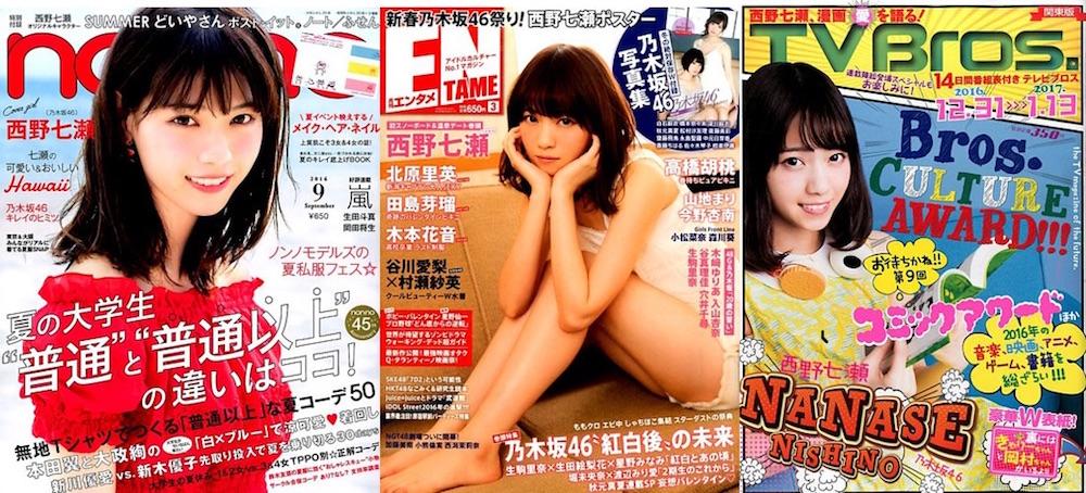 西野七瀬・乃木坂46・雑誌表紙
