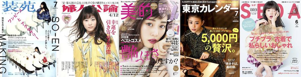 高畑充希・2016年、最も雑誌の表紙を飾ったの