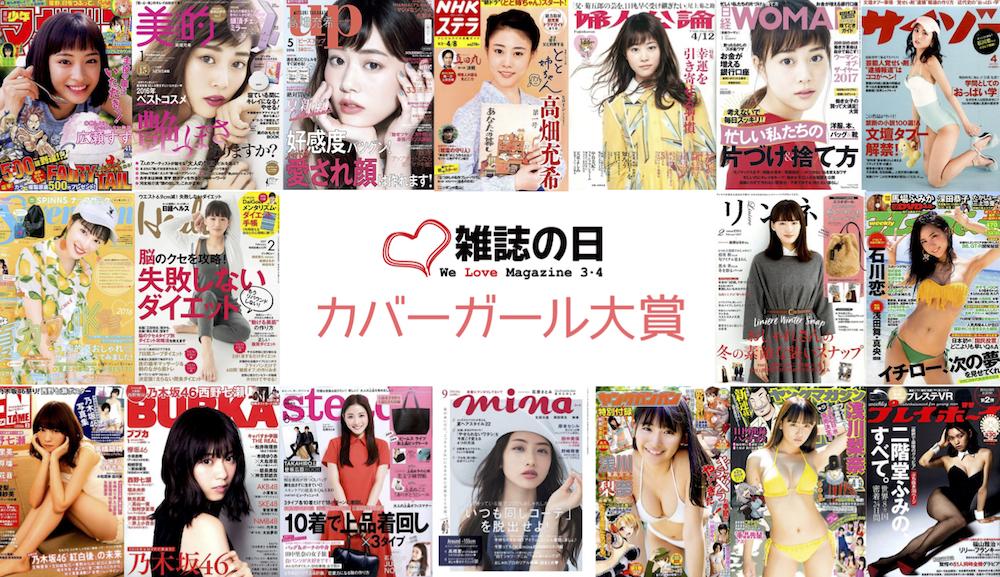 カバーガール大賞・雑誌表紙