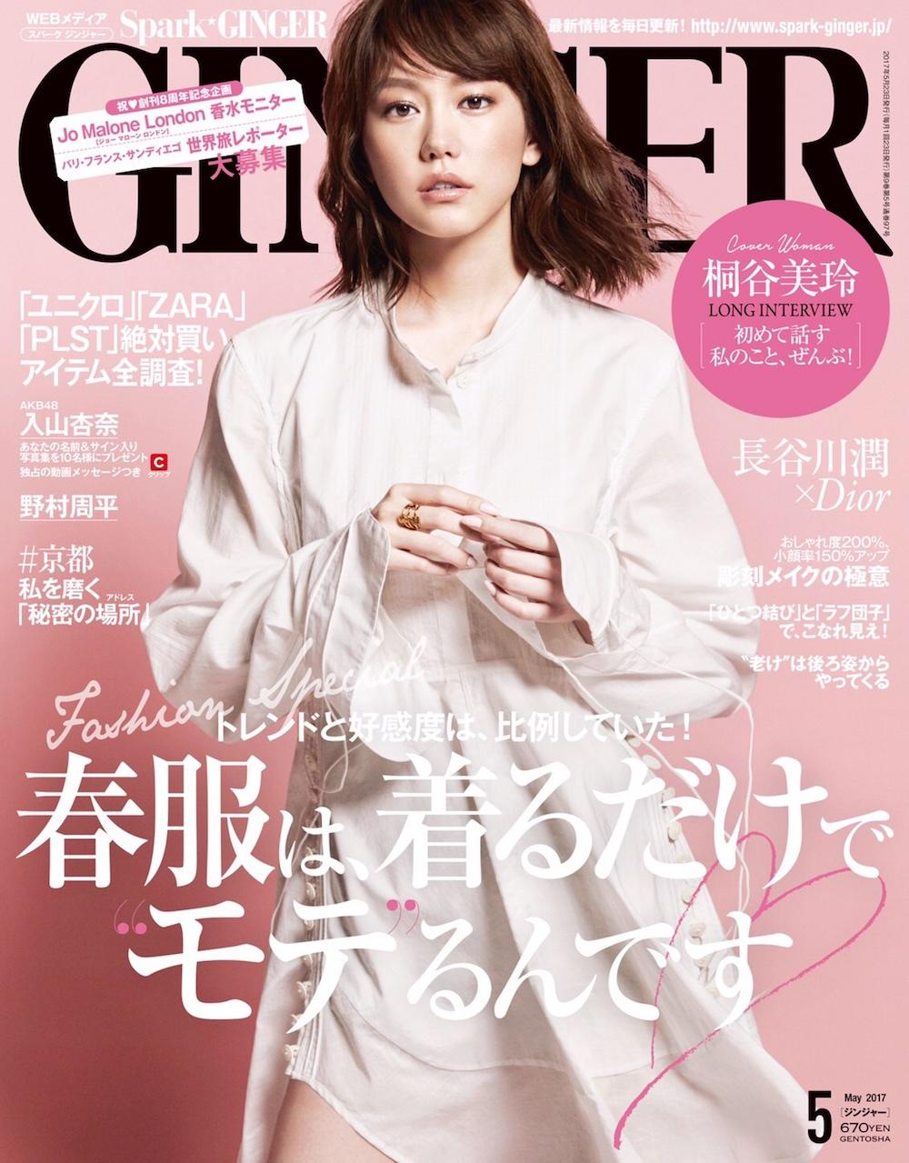 桐谷美玲(きりたに みれい)GINGER
