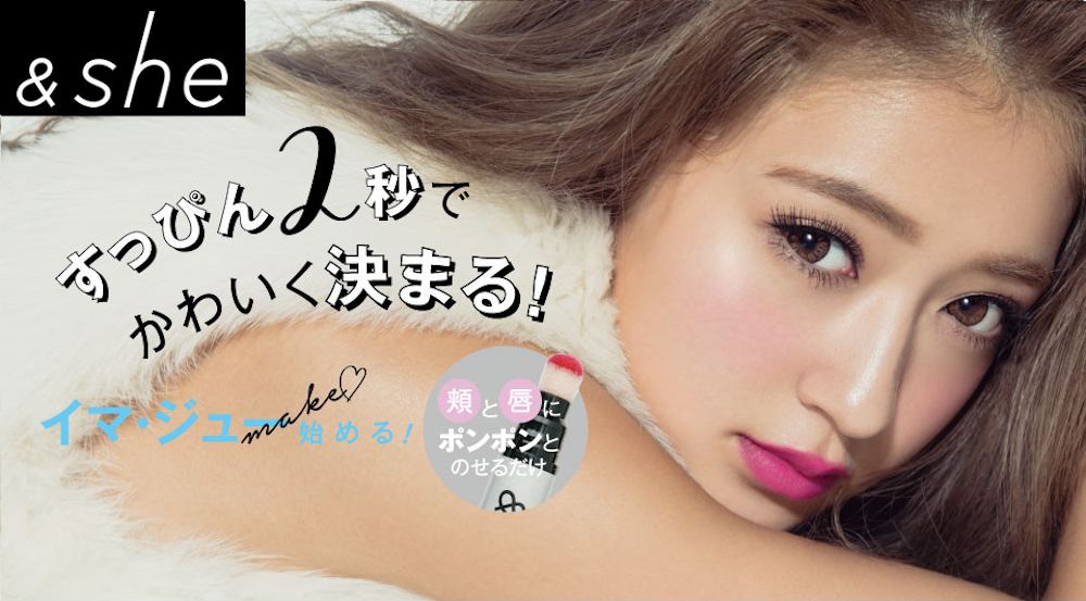 池田美優(みちょぱ)イメージモデルのコスメブランド「& she(アンドシー)」