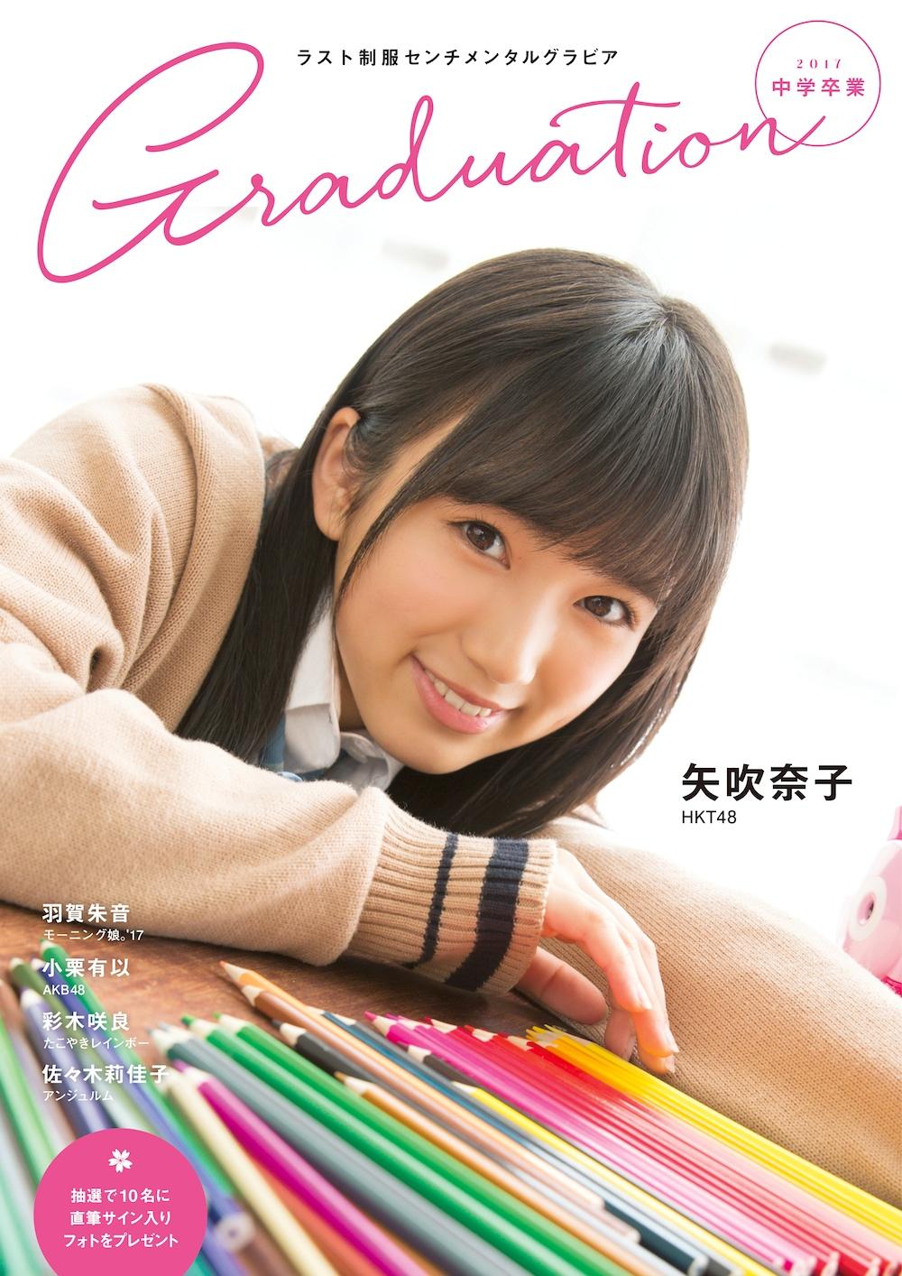 矢吹奈子(HKT48)中学卒業・Graduation2017