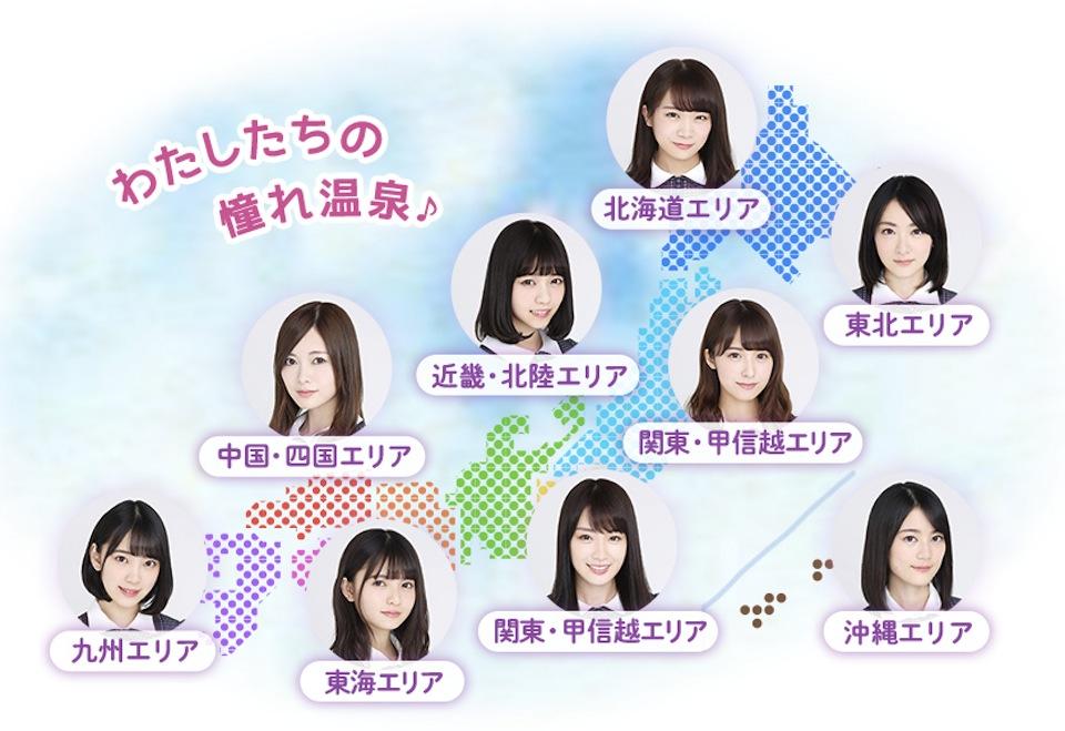 乃木坂46メンバー・全国憧れ温泉