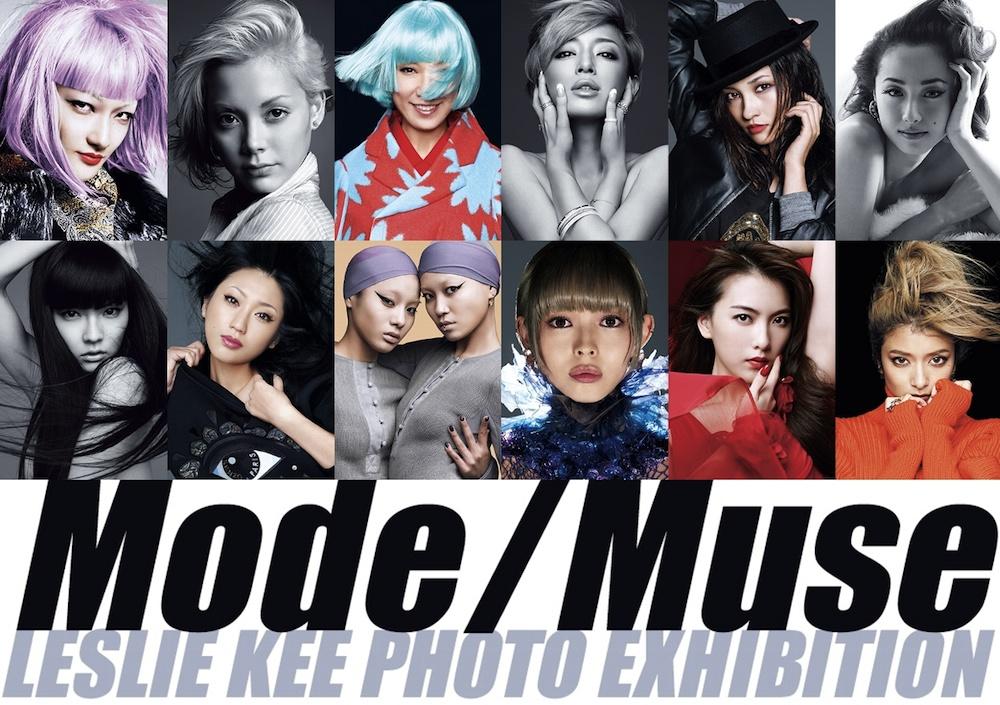 写真家レスリー・キーが捉え続けたモード、そして12の女神たち
