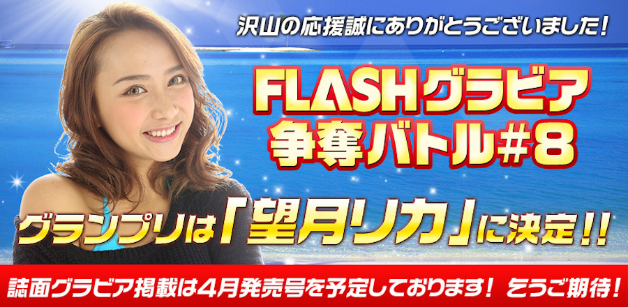 望月リカ G☆Girls・FLASH